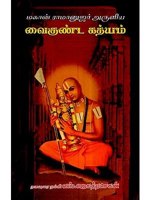 Ramanujar's Sri Vaikunda Gadyam (Tamil)
