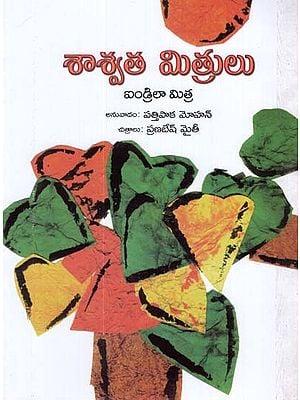 A Friend Forever (Telugu)