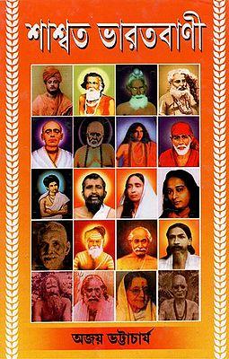 Shashwat Bharatvani- An Anthology of Teachings of the Saints of Modern India (Bengali)