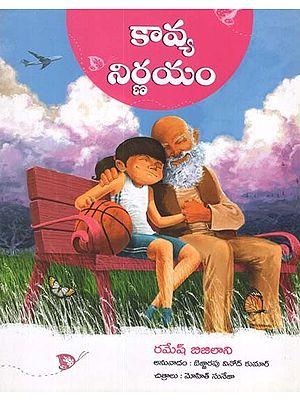 Kavya Makes up Her Mind (Telugu)