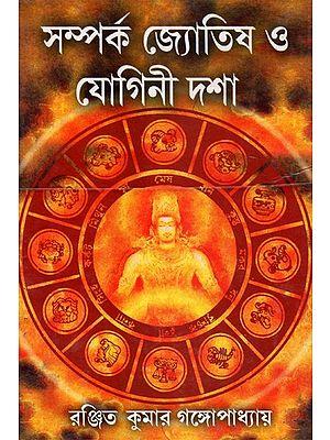 Samapark Jyotish O Yogini Dasa (Bengali)