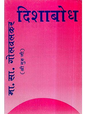 दिशा बोध- Disha Bodh