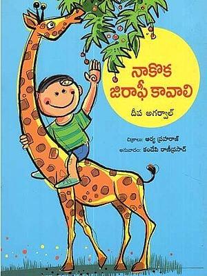 A Real Girafee (Telugu)