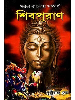Shiva Purana (Bengali)