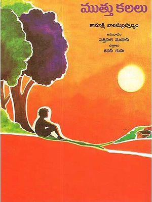 Muthu's Dreams (Telugu)