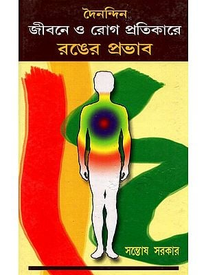 Uses of Color in Daily Life to Healing the Diseases (Bengali)