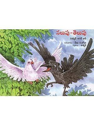 Gora- Kala (Telugu)