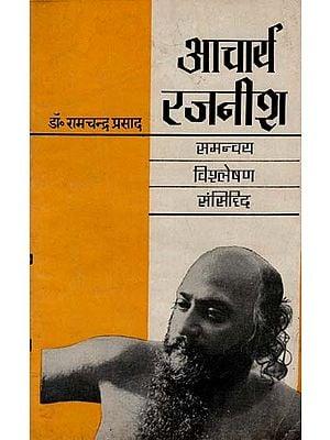 आचार्य रजनीश - Acharya Rajneesh- Coordination Analysis and Concurrency (An Old and Rare Book)