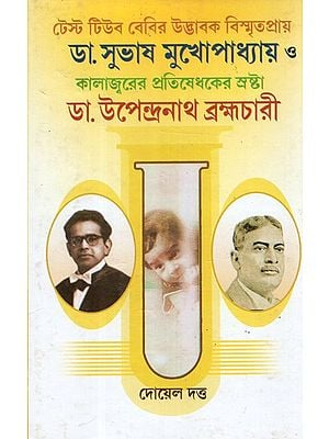 Dr. Subhash Mukhopadhyay and the Creator of the Antidote to Kal-azar Dr. Upendranath Brahmachari- Test Tube Baby Inventor (Bengali)