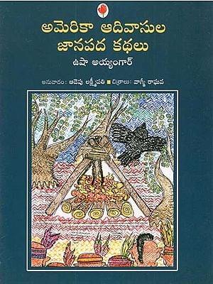 Native American Folk Tales (Telugu)