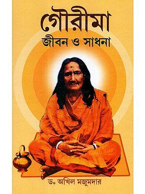 Gourima Life and Pursuit (Bengali)