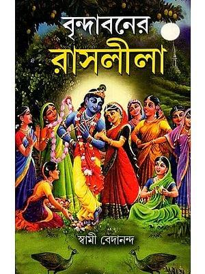 Vrindavan Rasalila (Bengali)