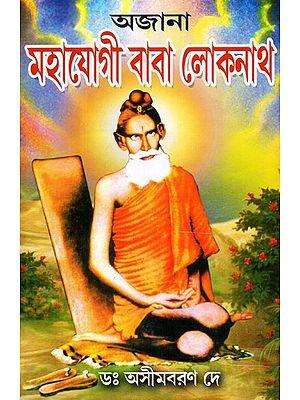 Ajana Mahajogi Baba Lokenath (Bengali)