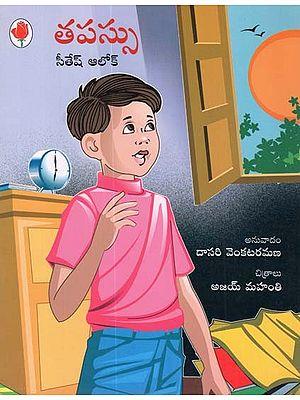 Tapasya (Telugu)