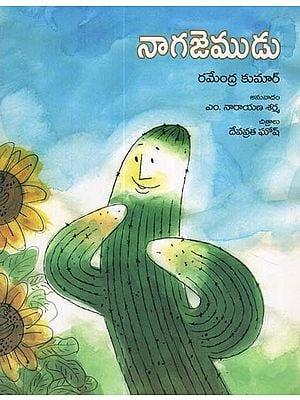 The Cactus (Telugu)