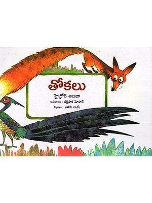 Tails (Telugu)