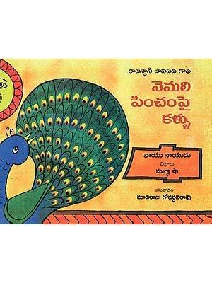 Eyes on the Peacock's (Telugu)