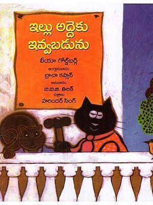 A Flat For Rent  (Telugu)