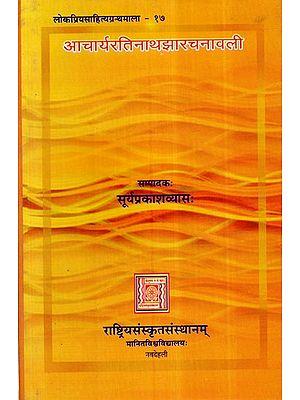 आचार्यरतिनाथझारचनावली- Acharya Ratinath Jha Rachnavali