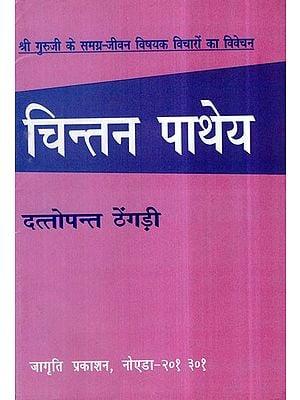 चिन्तन पाथेय- Chintan Pathey