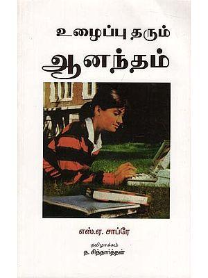 Uzhaippu Tharum Aanandham (Tamil)
