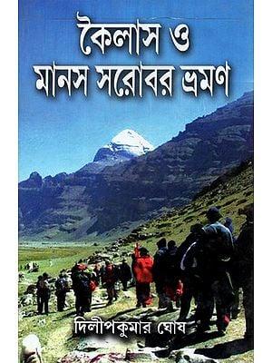 Kailash O Manas Sarovar Brhaman: Travel to Kailash and Manas Sarovar (Bengali)