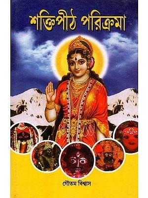 Shaktipeetha Parikrama (Bengali)