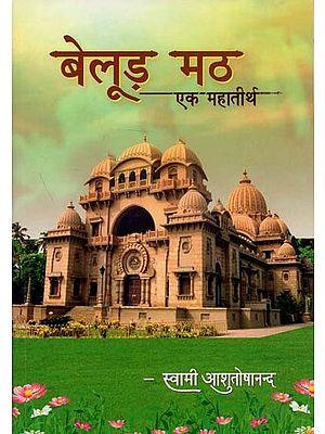 बेलूड़ मठ एक महातीर्थ : Belur Math A Mahatirtha