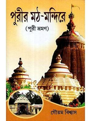 Purvir Math- Mandir: Puri Brhaman (Bengali)