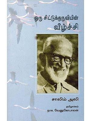Oru Sittukkuriviyin Veezhchi (Tamil)