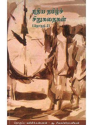Recent Tamil Short stories - II (Tamil)