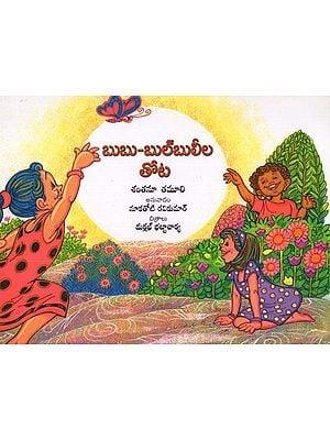 Bubu- Bulbulila Thota (Telugu)