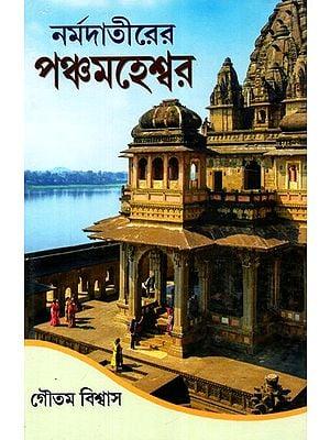 Panchamaheshwar of Narmadatir- Maheshwar, Mandaleshwar, Gupateshwar, Omkareshwar, Mahakaleshwar (Bengali)