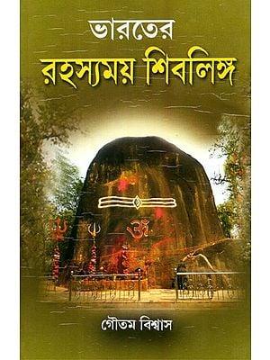 Bharatayer Rahasyamay Shivalinga (Bengali)