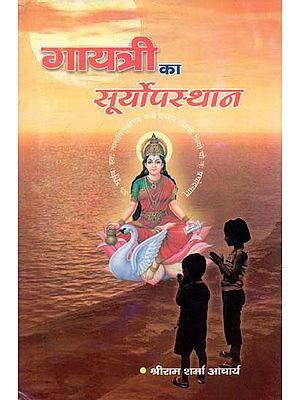 गायत्री का सूर्योपस्थान : Gayatri's Sunrise