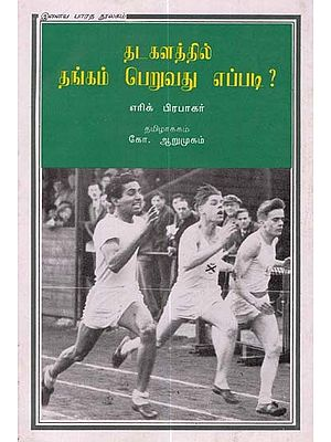 The Way To Athletic Gold (Tamil)