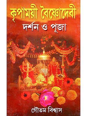 Kripamayi Vaishnodevi Darshan O Puja (Bengali)