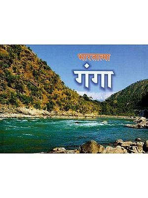 भारतात्मा गंगा - Bharatatma Ganga