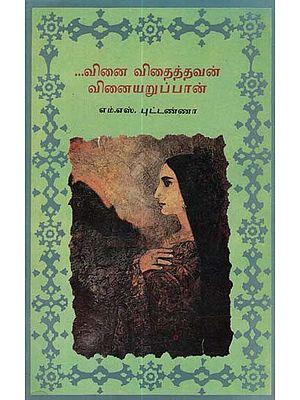 Madidunno Maharaya (Tamil)