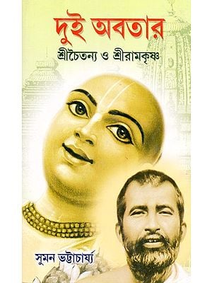 Dui Avatar - Sri Chaitanya O Sri Ramkrishna (Bengali)