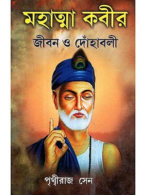 Mahatma Kabir: Jibon O Dohavali (Bengali)