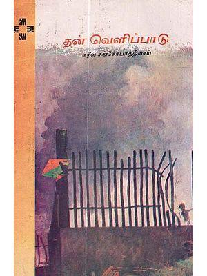Than Velippadu (Tamil)