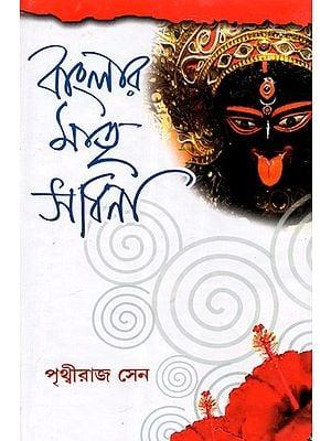 Bangalar Matri Sadhana- Spiritual Quest for Almighty Mother Power of Bengal (Bengali)