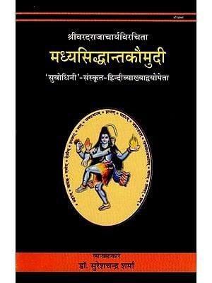 मध्यसिद्धान्तकौमुदी -  Madhya Siddhant Kaumudi- Subodhini Sanskrit & Hindi Commentaries (Part- I)