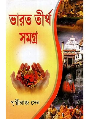 Bharat Tirtha Samagra- A Compilation of Religious Places and Religions of India (Bengali)