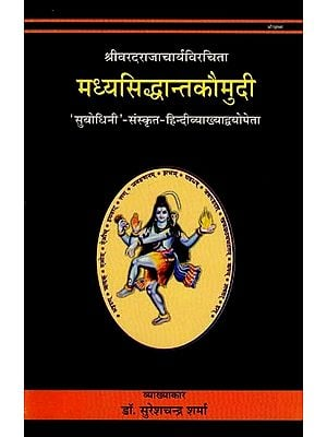 मध्यसिद्धान्तकौमुदी -  Madhya Siddhant Kaumudi- Subodhini Sanskrit & Hindi Commentaries (Part- II)