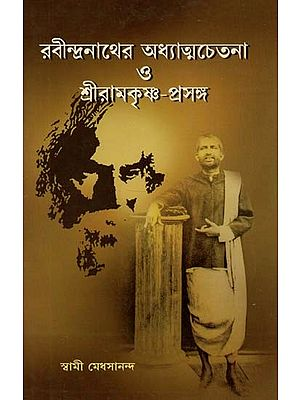 Rabindranath's Spiritual Conciousness and Sri Ramakrishna - Context (Bengali)