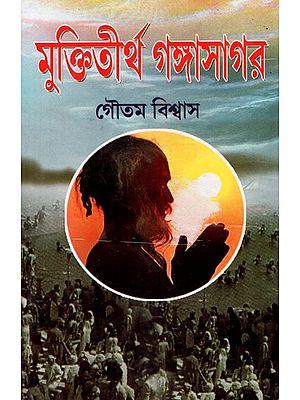Mukti Tirtha Gangasagar- Eternal Experience in thr Holy Path of Gangasagar (Bengali)