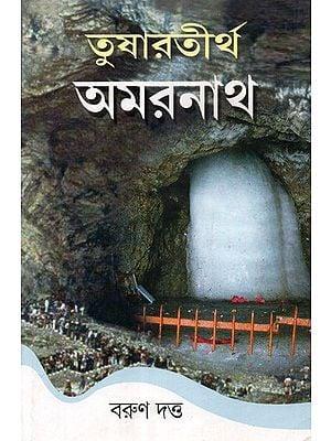 Tushartirtha Amarnath (Bengali)