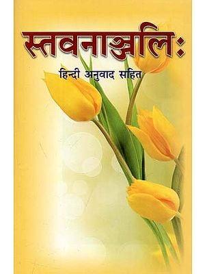 स्तवनाञ्जलि : हिंदी अनुवाद सहित - Eulogy : With Hindi Translation